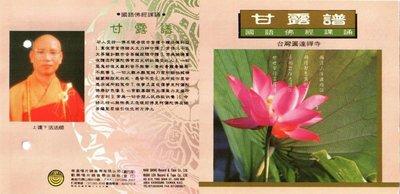 妙蓮華 CG-5027 國語佛經課誦-甘露譜