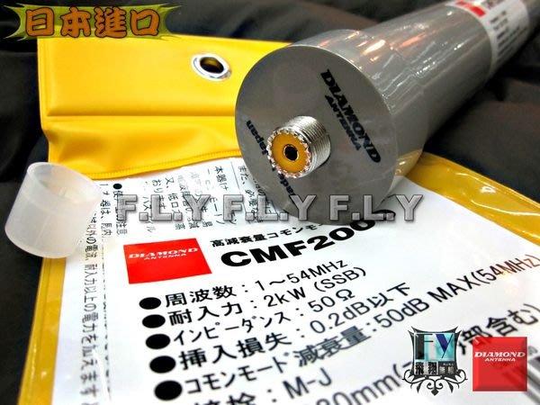 《飛翔無線3C》DIAMOND CMF2000 (日本進口) HF 天線防止干擾器 濾波器〔 1~54MHz 〕