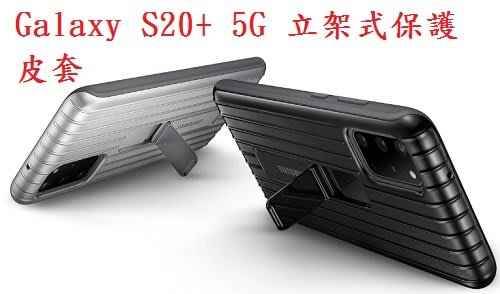 Samsung Galaxy S20+ / S20 Plus 5G 立架式保護皮套 贈9H玻璃貼 國菲通訊