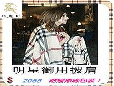 現貨!優質品【楷莉米】絕對正品BURBERRY羊絨羊毛圍巾精裝禮品披肩毛衣--吊牌價 HKD3050
