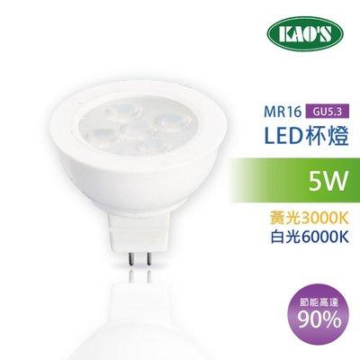 【曼慢燈】KAOS高氏 MR16 LED杯燈 5W 3000K /  6000K GU5.3 含專用變壓器 台北市