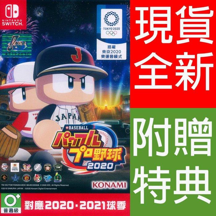 【一起玩】NS SWITCH  eBASEBALL 實況野球 2020 日文亞版 棒球 大聯盟 日職 日本職棒