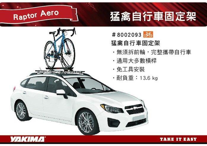   MyRack   YAKIMA RAPTOR AERO 猛禽自行車固定架 #2093 攜車架 單車架 腳踏車架