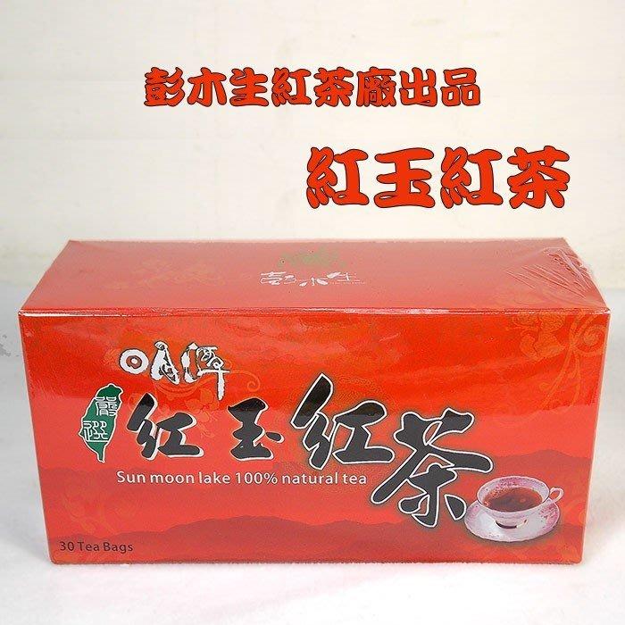 ~紅玉紅茶(2.5g*30袋)~ 台茶18號,日月潭魚池鄉彭木生紅茶廠出品。【豐產香菇行】
