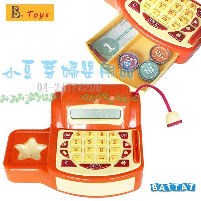 B.Toys 蔓妮電子收銀機 §小豆芽§ 美國【B.Toys】蔓妮電子收銀機