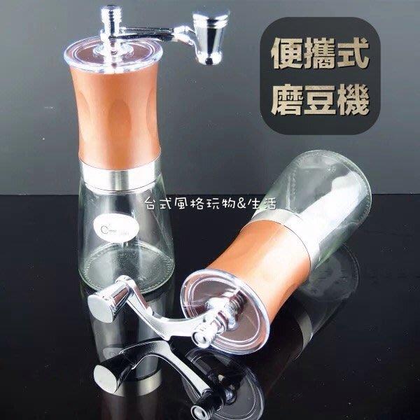 手搖式磨豆機玻璃磨豆機水洗磨豆機便攜式磨豆機胡椒研磨機攜帶式