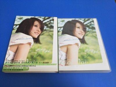 蔡淳佳    淳佳精選17首 CD