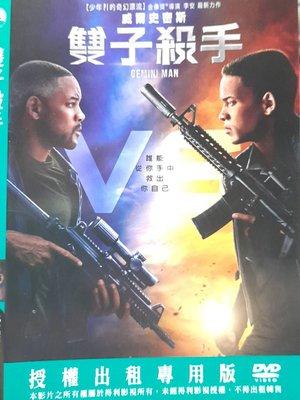 【 LECH 影音專賣坊~*】雙子殺手 DVD(二手片)滿千元免運費!