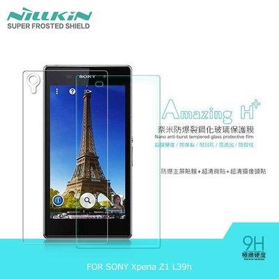 *PHONE寶*NILLKIN SONY Xperia Z1 L39h Amazing H+ 防爆鋼化玻璃保護貼 9H硬度(含超清鏡頭貼 背面貼)
