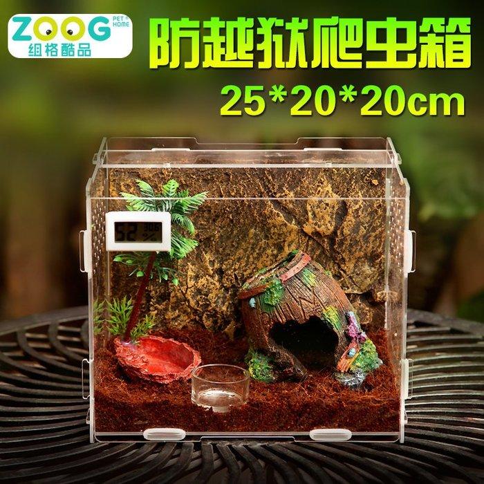 亞克力爬蟲箱蜘蛛爬蟲盒守宮蜥蜴透明爬蟲飼養箱爬寵盒甲蟲盒