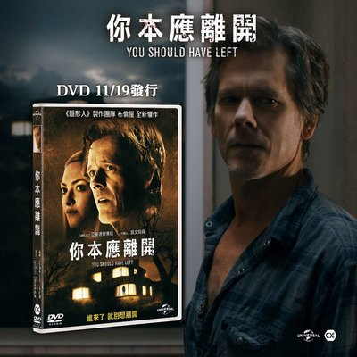 合友唱片 《預購》你本應離開 凱文貝肯 You Should Have Left DVD (11/19)