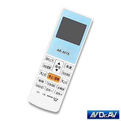 【UP101】Dr.AV AI-K1歌林專用冷氣遙控器(北極熊系列) 新北市