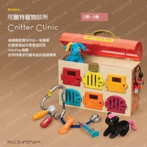 【紫貝殼】美國【B.Toys】可麗特寵物診所