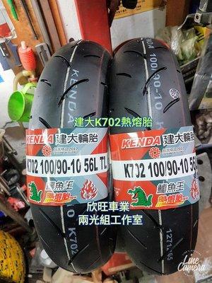 板橋 建大輪胎 K702 熱熔胎 100 90~10  90 90~10 3.50~10 350~10 參考