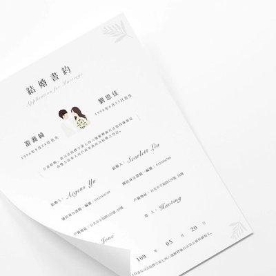 客製[結婚證書]簡約質感白 晶鑽厚磅紙材 含人像繪製