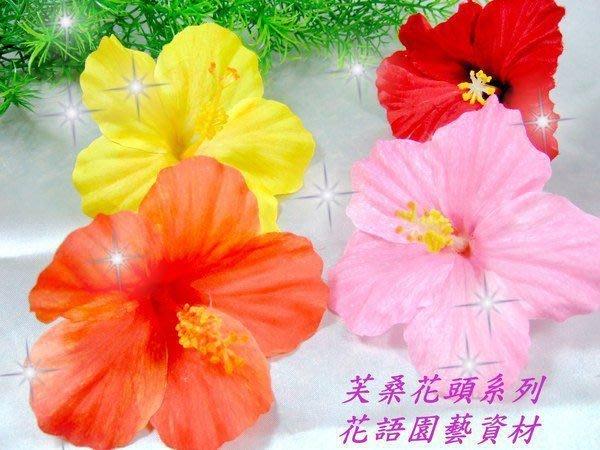 ◎花語人造花資材◎*夏威夷大扶桑花朵*朱堇花~4色~均已大朵花出貨~髮夾~芙桑~