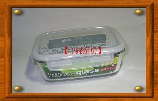 【主婦廚房】韓國KOMAX密封玻璃保鮮盒(長方型3入組)~強化玻璃(CP值高於Glass Lock )