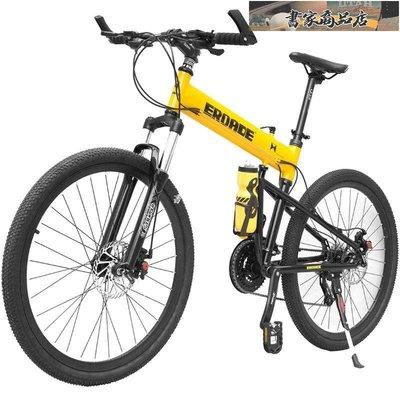 自行車 德國ERODE自行車男越野超輕便攜折疊變速成人青少年學生山地單車-書家商品店