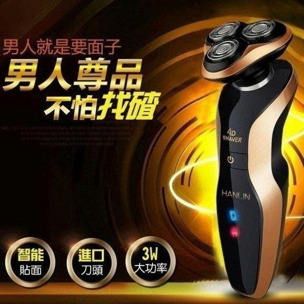 HANLIN-9001 全身水洗4D-電動刮鬍刀(超強防水7級)