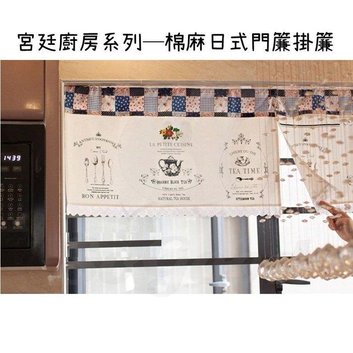 韓式 宮廷廚房系列 小半簾|櫃簾|穿管簾|咖啡簾|窗簾_☆[好裝飾_SoGoods優購好]☆
