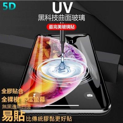 UV 5D 玻璃貼 頂級全透明保護貼 iPhone 11 Pro Max iPhone11ProMax 滿版 全膠 曲面