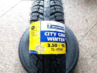 **勁輪工坊**(機車輪胎專賣店) 米其林 CITY GRIP WINTER 350/10