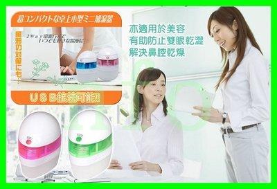 香薰機 霧化加濕器 噴霧器 造霧機 創意 造型 USB迷你型 瓶蓋加濕器 精油 香精 冷氣房