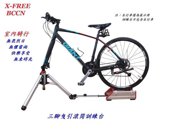 《意生》BCCN三腳曳引鋁合金滾筒訓練台 滾筒騎行台 腳踏車滾筒練習台 室內騎行台 自行車專業級訓練台
