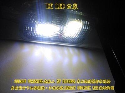 DK LED SUBARU XV 專用新款行李箱燈特製高亮度另有森林人FORESTER IMPREZA前閱讀燈黃金霧燈