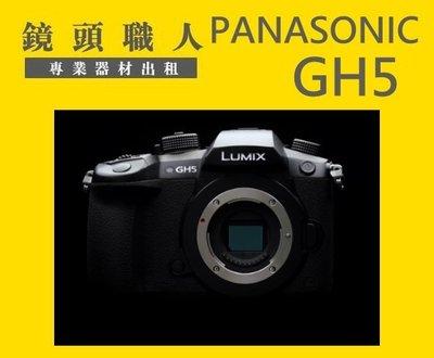 ☆ 鏡頭職人☆  ::: Panasonic GH5 單機身  4K 錄影 含VLOG  師大 板橋 楊梅