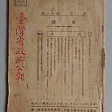 【書香傳富1974】台灣省政府公報 (1974-07-13)--秋字第12期---主席 謝東閔
