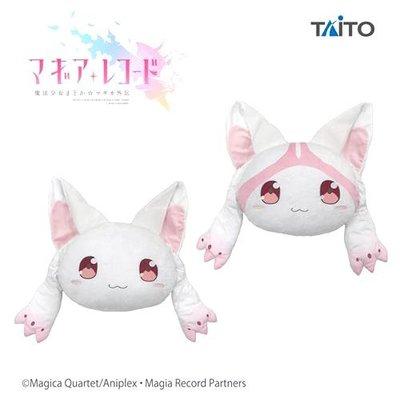 新奇玩具☆日版 景品 TAITO 魔法少女小圓 外傳 小丘比 絨毛 抱枕 2款一套 40CM