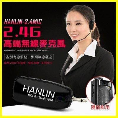 頭戴式麥克風 HANLIN 2.4MIC 2.4G無線接收 導遊 舞蹈 教學 直播 隨插即用 藍芽喇叭 藍牙音箱 音響