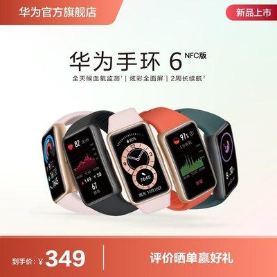 手錶【新品上市】HUAWEI/華為手環6 NFC版智能手環華為手表連續血氧監測全面屏兩周長續航運動手環智能心率監測禮品
