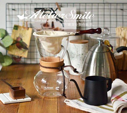 [ Atelier Smile ] 鄉村雜貨 美式咖啡沖泡配件 美式玻璃手沖壺 +法蘭絨濾網  (現+預)