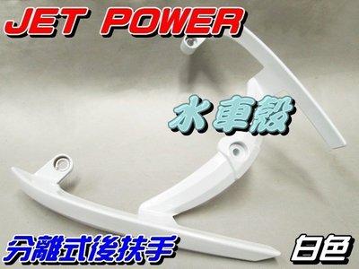 【水車殼】三陽 JET POWER 分離式 後扶手 白色 $1200元 捷豹 EVO GR 分離 後尾翼 後架 仿TMX