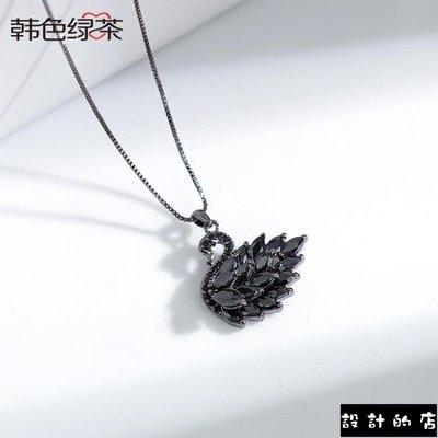 【9折免運】 韓色綠茶天鵝吊墜項鏈韓國版時尚潮流鎖骨鏈項墜脖子性感鎖骨鏈【設計的店】