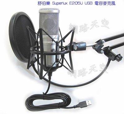 舒伯樂 Superlux E205U USB 電容式麥克風+金屬大型避震架+nb35支架+雙層防噴網送166種音效軟體