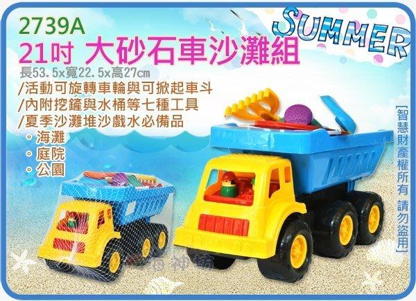 =海神坊=2739A 大砂石車沙灘組 21吋 兒童玩具 沙灘車 汽車 戲水 玩沙 海邊 7pcs 特價出清