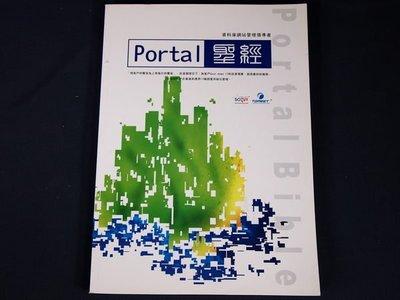 【考試院二手書】《Portal 聖經》│黑快馬科技│潘梅親│ 8成新(22Z33)