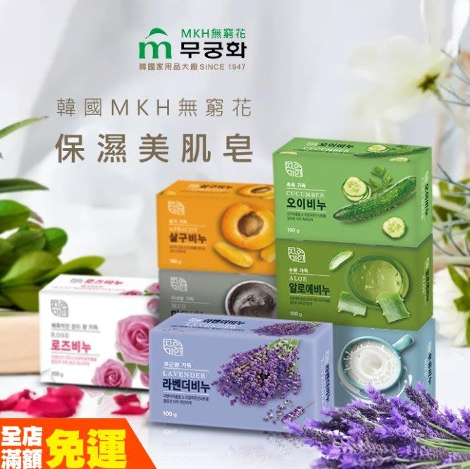 韓國 MKH 無窮花 保濕美肌皂 SPA 放鬆泥皂 100g 無瓊花 香皂 保濕【B965】