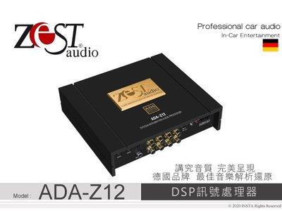 音仕達汽車音響 德國 ZEST AUDIO【ADA-Z12】DSP訊號處理器  發燒級逸品 光纖音頻 8V 光纖 EQ