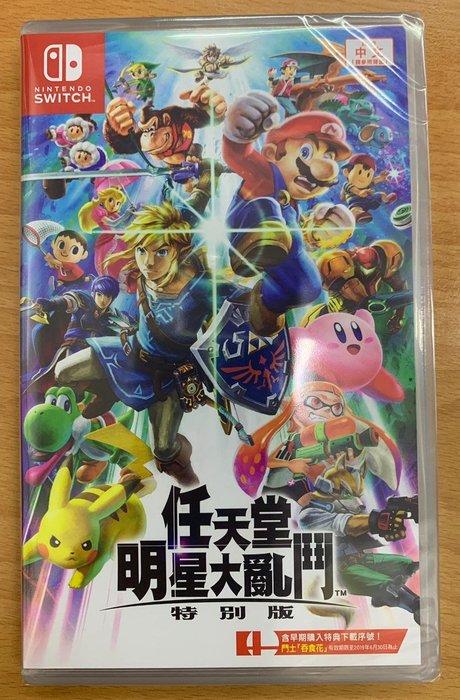 NS 任天堂 明星大亂鬥 特別版 Super Smash Bros 中文版【板橋魔力】