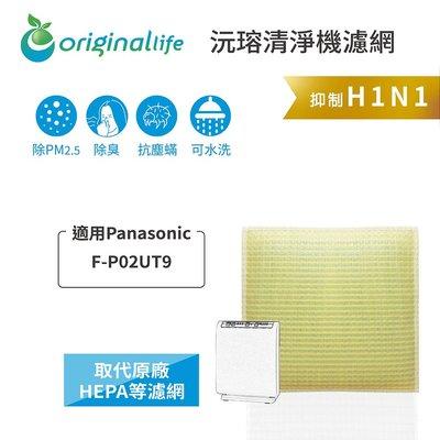 適用Panasonic:F-P02UT9 超淨化空氣清淨機濾網 【Original Life】 取代HEPA濾網