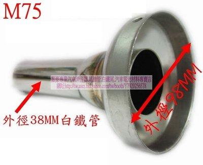 振豪 M75 汽車101尾專用 排氣管 消音器 消音塞 白鐵101調音蓋 38MM 調音器 另有代客施工
