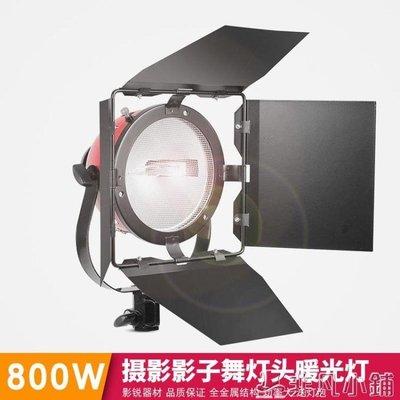 攝影燈 影子舞燈800W紅頭燈 調焦燈頭暖光燈微電影演播室攝像視頻補光燈JD   全館免運
