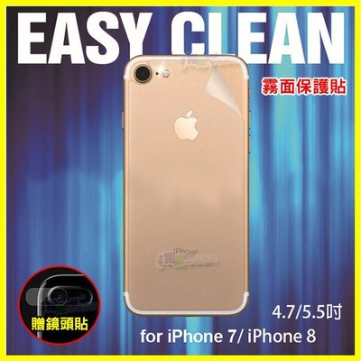 買一送一 iPhone X 7 8 Plus 隱形背貼 背膜不浮邊 機身保護貼 保護膜 霧面防指紋 贈透明後鏡頭貼