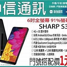 遠傳續約夏普SHARPS3 AQUOS免預繳 S3夏普5.99吋 免卡分期夏普S3 攜碼遠傳商品1元起 洽關於我