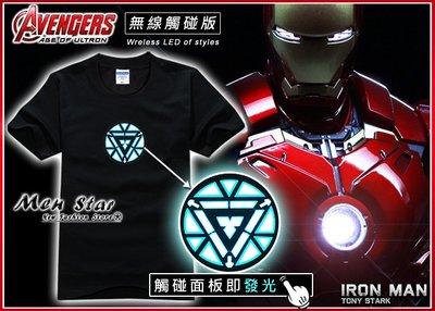 【Men Star】免運費 復仇者聯盟4 終局之戰 無線觸碰 鋼鐵人 LED 發光T桖 情侶裝 角色扮演 COSPLAY