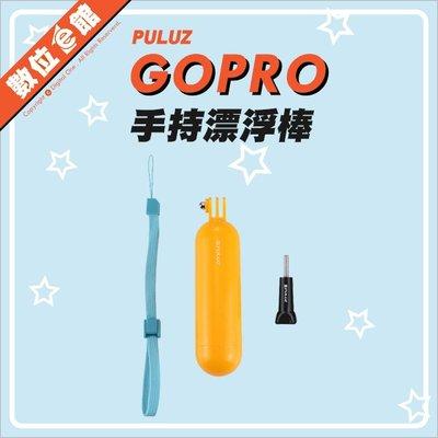 香蕉經典款 PULUZ 胖牛 PU81 GoPro 副廠配件 漂浮棒 漂浮把手 手把 浮力棒 自拍桿 自拍棒 潛水 浮潛